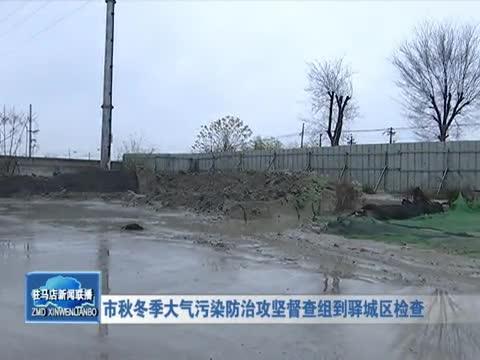 市秋冬季大气污染防治攻坚督查组到驿城区检查