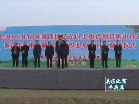 平舆县第四批亿元以上重点项目集中开工