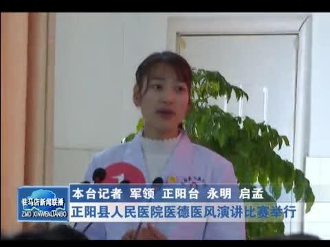正阳县人民医院医德医风演讲比赛举行
