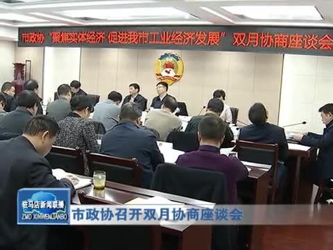 市政协召开双月协商座谈会