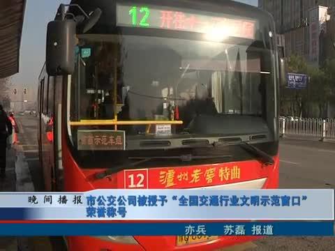 市公交公司被授予 全国交通行业文明示范窗口 荣誉称号