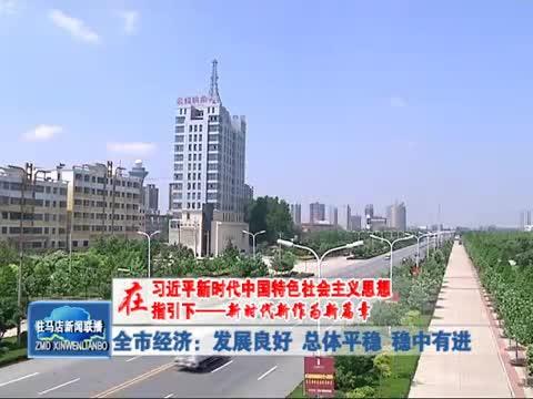 全市经济 发展良好 总体平稳 稳中有进