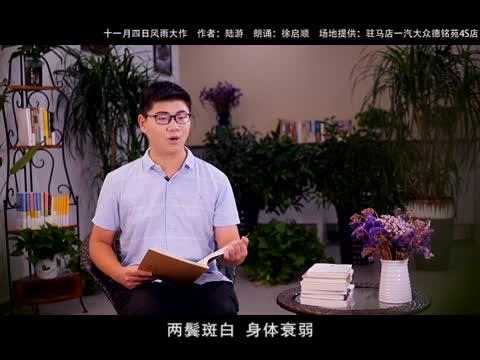 经典诵读《徐启顺》121期