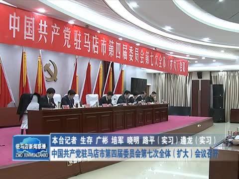 中国共产党驻马店第四届委员会第七次全体扩大会议召开