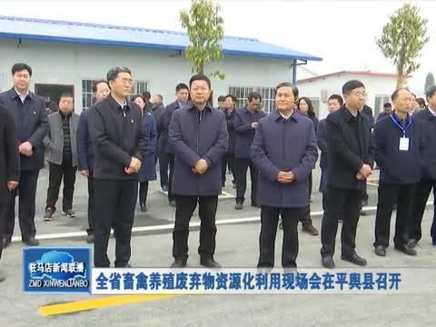 全省畜禽养殖废弃物资源化利用现场会在平舆县召开