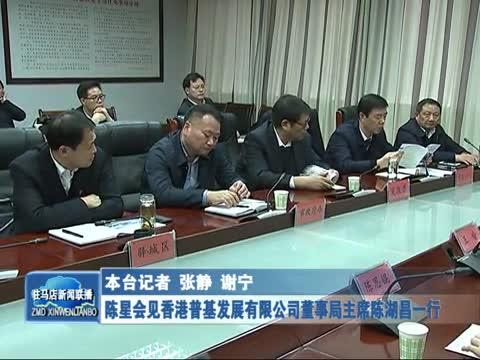 陈星会见香港普基发展有限公司董事局主席陈湖昌一行