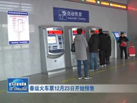 春运火车票12月23日开始预售