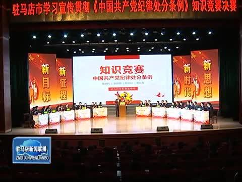 我市学习贯彻中国共产党纪律处分条例知识竞赛决赛举行