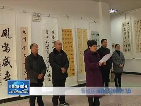 驿城区举办庆祝改革开放40周年书法作品展