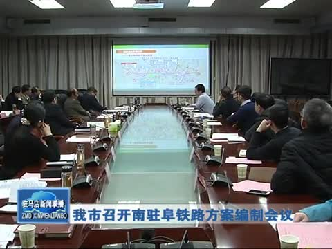 我市召开南阜铁路方案编制会议