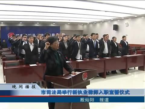 市司法局举行新执业律师入职宣誓仪式