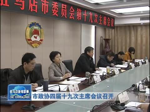 市政协四届十九次主席会议召开