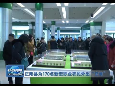 正阳县为170名新型职业农民外出充电