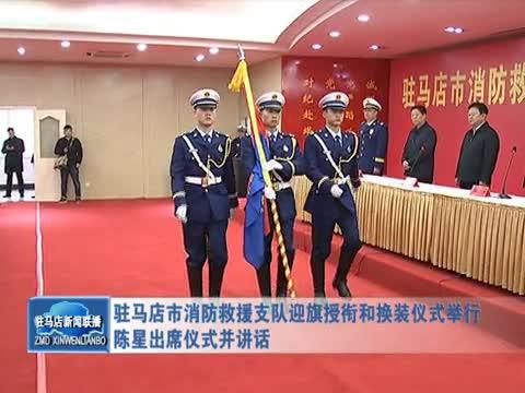 驻马店市消防救援支队迎旗授衔和换装仪式举行