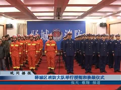 驿城区消防大队举行授衔和换装仪式