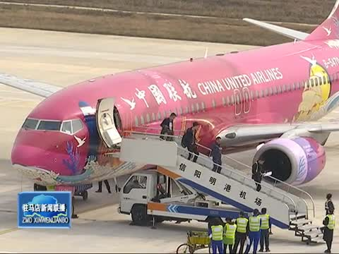 明港机场驻马店迈进航空运输新时代