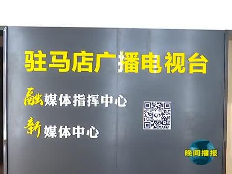 驻马店广播电视台获得互联网新闻信息服务许可证