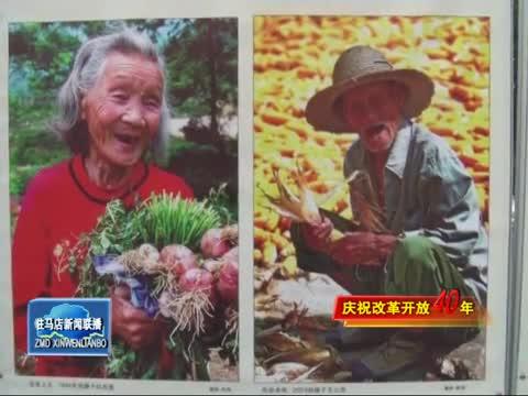 遂平县举行纪念开放40周年大型图片展