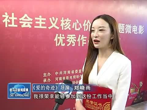 爱的奇迹荣获河南省第三届社会主义核心价值观主题微电影优秀作品奖