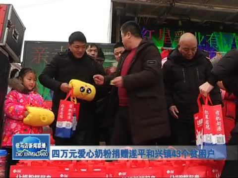 四万元爱心奶粉捐赠遂平和兴镇43个贫困户