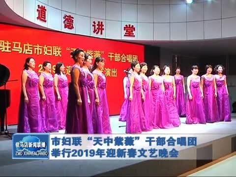 """市妇联""""天中紫薇""""干部合唱团举行2019年迎新春文艺晚会"""