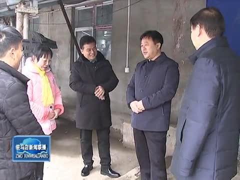 陈星到上蔡县看望慰问贫困群众 调研扶贫项目