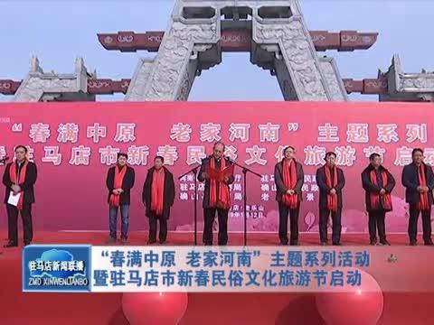 驻马店市新春民俗文化旅游节启动