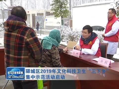 驿城区2019年文化科技卫生三下乡集中示范活动启动