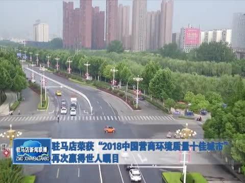 驻马店荣获2018中国营商环境质量十佳城市