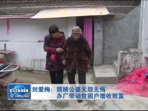 刘爱梅 照顾公婆无怨无悔 办厂带动贫困户增收致富