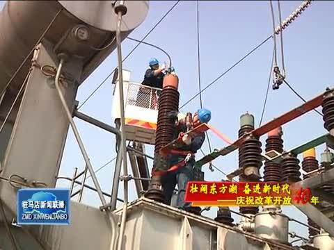 改革开放40年 我市电力事业迅猛发展