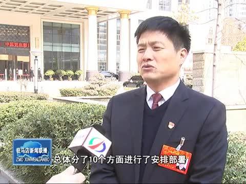 驻马店代表团代表热议河南省政府工作报告
