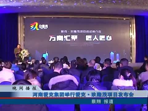 河南爱克集团举行项目发布会