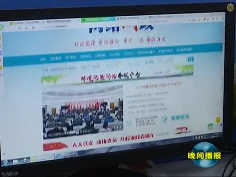 驻马店网络问政平台 搭起政府与群众的连心桥
