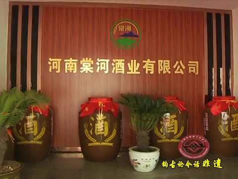 棠河酒业 坚持传统制作 传承古老工艺