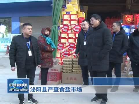 泌阳县严查食盐市场