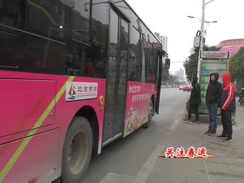 市公交公司全力备战春运