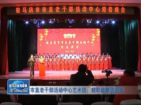 市直老干部活动中心艺术团 载歌载舞迎新春