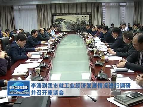 李涛到我市就工业经济发展情况进行调研并召开座谈会