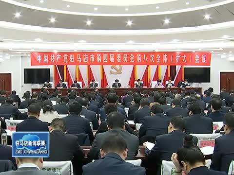 中国共产党驻马店第八次全体会议召开