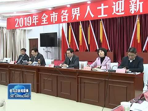 2019年全市各界人士迎新春座谈会召开