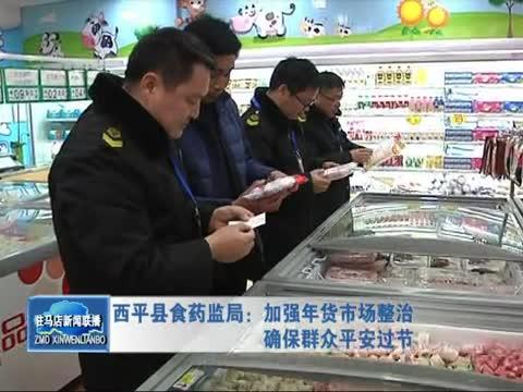 西平县食药监局 加强年货市场整治 确保群众平安过节