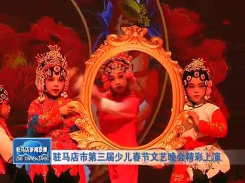 驻马店市第三届少儿春节文艺晚会精彩上演