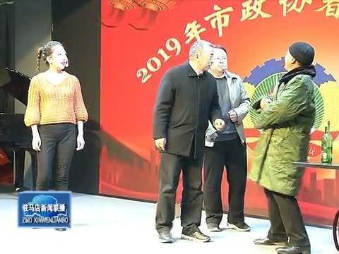 市政协机关举行2019年新春团拜会
