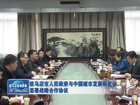 驻马店市人民政府与中国城市发展研究会