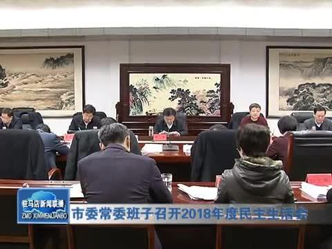 市委常委班子召开2018年度民主生活会