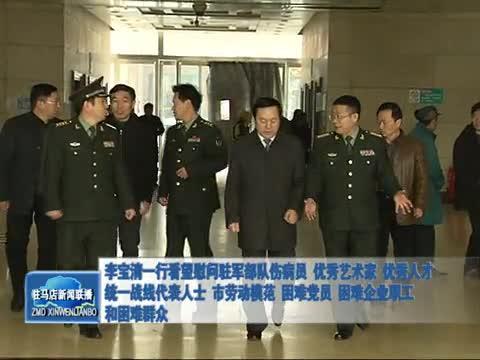 李宝清一行看望慰问军部队病员和困难群众