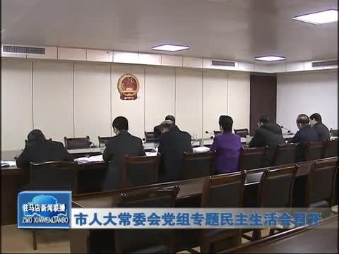 市人大常委会党组专题民主生活会召开