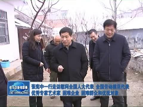 张宪中一行走访慰问全国人大代表和优抚对象