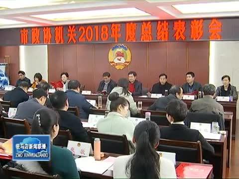 市政协机关2018年总结表彰会召开